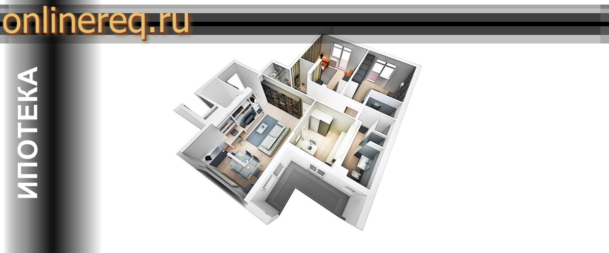 Комнату в квартире в ипотеку без первоначального взноса